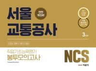 서울교통공사 직업기초능력평가 봉투모의고사 3회분(2020 하반기)(NCS)