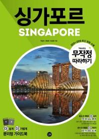 무작정 따라하기 싱가포르(2015~2016)