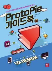 ProtoPie 가이드북