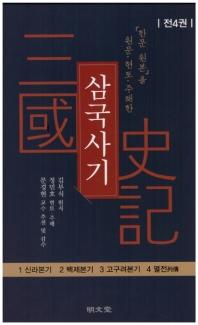삼국사기 세트(한문 원본을 원문 현토 주해한)(전4권)