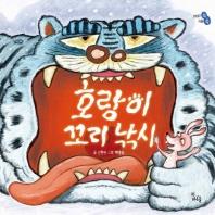 호랑이 꼬리 낚시(빅북)(이야기 속 지혜 쏙)