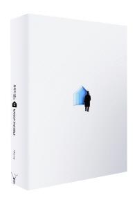 보이지 않는 집(아티스트 백희성의 환상적 생각 시리즈 2)