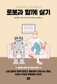 로봇과 함께 살기(양장본 HardCover)