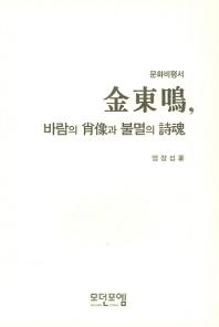 김동명: 바람의 소상과 불멸의 시혼