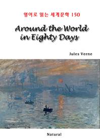 Around the World in Eighty Days (영어로 읽는 세계문학 150)