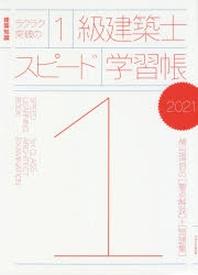ラクラク突破の1級建築士スピ-ド學習帳 頻出項目の(要点解說)+(問題集) 2021