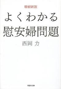 [해외]よくわかる慰安婦問題