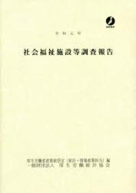 社會福祉施設等調査報告 令和元年
