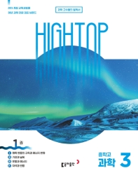 중학 과학3 세트(2020)(하이탑)(전3권)