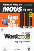 WORD 2000 일반과정(MOUS STEP BY STEP 단계별 공략)(CD-ROM 1장 포함)