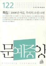 문예중앙(2008년 여름호)