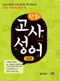 만화 고사성어(상)