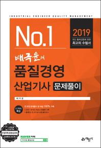 품질경영산업기사 문제풀이(2019)(배극윤의)