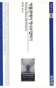 박물관에서 역사수업하기(박물관학 문고 7)