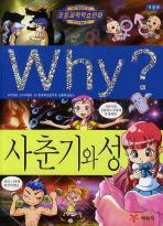 Why 사춘기와 성(3판)(초등과학학습만화 13)