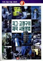 지그 고정구의 제작사용방법(기계가공기술시리즈 2)