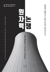 원자력 논쟁(서울대학교 사회발전연구소 정책 대 정책 포럼시리즈)