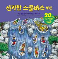 물방울로 변한 아이들: 물의 순환(개정판)(신기한 스쿨버스 키즈 38)(양장본 HardCover)