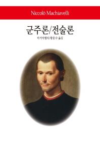 군주론/전술론(월드북 266)(양장본 HardCover)
