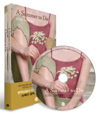 A Summer to Die(그 여름의 끝)(CD1장포함)(뉴베리 컬렉션 4)