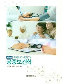 공중보건학(2판)