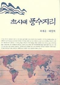 초시대 풍수지리  /상현서림 /☞ 서고위치 :GK 1 *[구매하시면 품절로 표기됩니다]?trim
