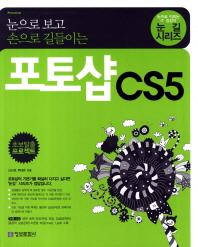 포토샵 CS5(눈으로 보고 손으로 길들이는)(CD1장포함)(눈길시리즈)