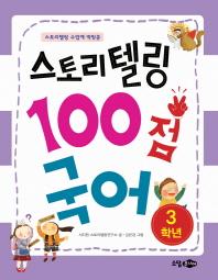 스토리 텔링 100점 국어(3학년)(스토리텔링 수업에 딱맞춘)