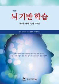 뇌 기반 학습(2판)(반양장)