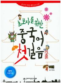 중국어 첫걸음(초보자를 위한)(CD1장포함)