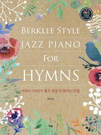 버클리 스타일의 재즈 찬송가 피아노곡집