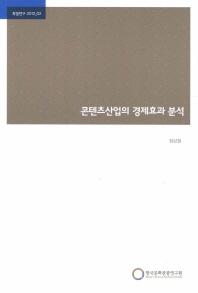 콘텐츠산업의 경제효과 분석(특별연구 2012-02)