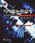 디지털 논리설계(3판)