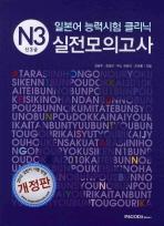 일본어 능력시험 클리닉 실전모의고사: N3(신3급)(개정판)
