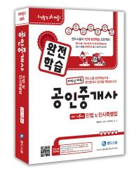 공인중개사 1차 기본서: 민법 및 민사특별법(2015)(완전학습)