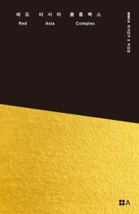 레드 아시아 콤플렉스(MMCA 작가연구 2)