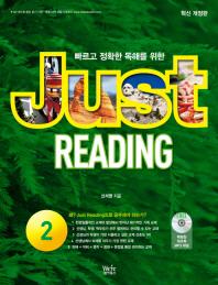 Just Reading. 2(빠르고 정확한 독해를 위한)(개정판)(CD1장포함)