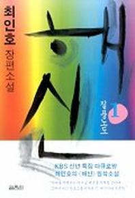 해신 1 / 최인호 // 소장용, 최상급