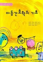 아동간호학의 기초(아동건강간호학 총서 1)(양장)