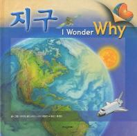지구(I WONDER WHY)(양장본 HardCover)