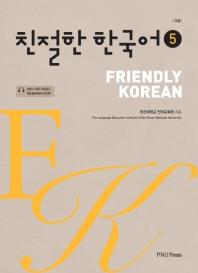 친절한 한국어. 5(고급)(2판)
