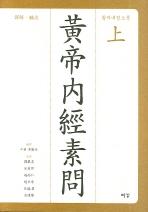 황제내경소문 (상)  /밑줄 有(볼펜)    ☞ 서고위치:KX 1