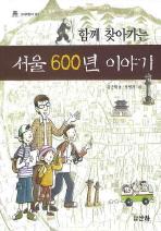 서울 600년 이야기(함께 찾아가는)(산하어린이 153)