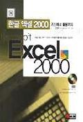 한글 엑셀 2000 기초에서 활용까지(S/W포함)