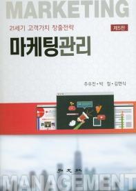 마케팅관리(5판)(양장본 HardCover)
