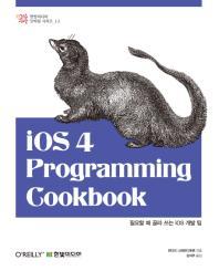 iOS 4 Programming Cookbook(한빛미디어 모바일 시리즈 13)