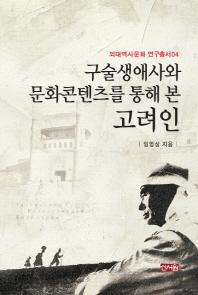 구술생애사와 문화콘텐츠를 통해 본 고려인 ▼/신서원[1-130006]