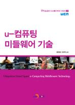 U 컴퓨팅 미들웨어 기술(U지능공간 시스템디자인 시리즈 2)