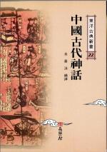 중국고대신화(동양고전신서 22)