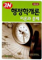 행정학개론 이론과 문제(3N)(2007)(개정신판)